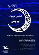 فارسیها، برگزیدگان نهایی مهرواره سراسری نیایش