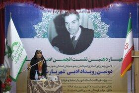 چهاردهمین نشست انجمن ادبی صبا کانون خوزستان در اهواز