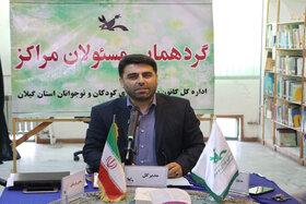 اسفندیارضیائی، مدیر کل کانون استان گیلان