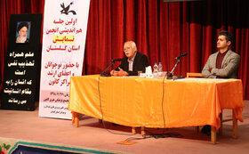 جلسه هماندیشی انجمن نمایش کانون پرورش فکری کودکان و نوجوانان برگزار شد
