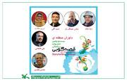 داوران بخش منطقهای بیستودومین جشنواره بینالمللی قصهگویی معرفی شدند