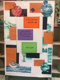 نمایشگاه تابستانی مرکز فرهنگی هنری شماره 37 کانون تهران