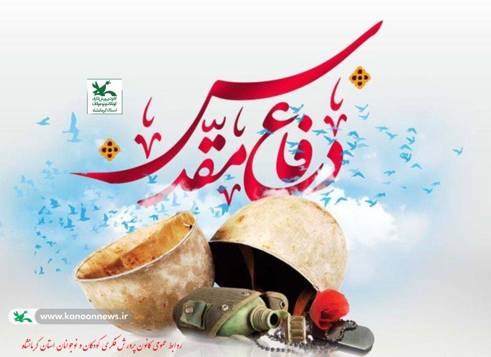 عضویت رایگان در مراکز کانون استان کرمانشاه به مناسبت هفته دفاع مقدس