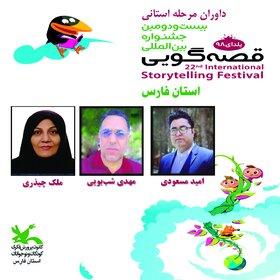 آغاز داوری بخش استانی جشنواره قصهگویی در کانون فارس