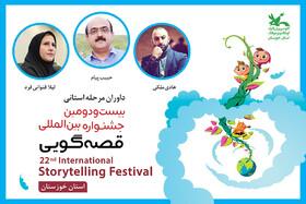 داوران جشنواره قصهگویی استان خوزستان معرفی شدند