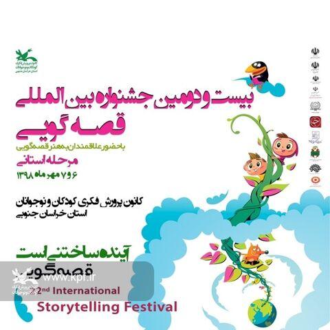 روایت قصهها در دومین روز از جشنواره استانی قصهگویی کانون خراسان جنوبی