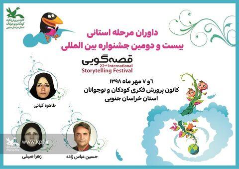 معرفی داوران مرحلهی استانی جشنواره قصهگویی خراسان جنوبی