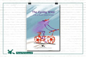 "Screening ""Cycling Wind"" in Spain Animation Festival"