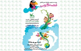 مرحلهی استانی بیست و دومین جشنواره بینالمللی قصهگویی در البرز