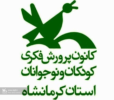مسئولین مراکز کانون در کرمانشاه، «مستندسازی تجربههای فرهنگی» را آموزش میبینند