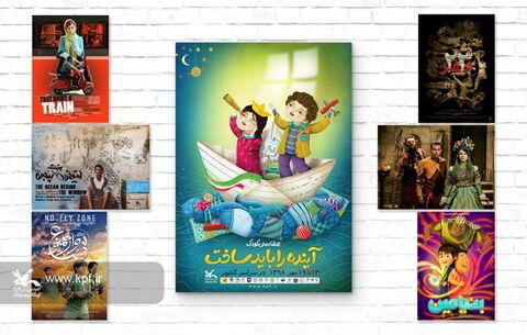 نمایش فیلمهای جشنواره اصفهان در هفته ملی کودک