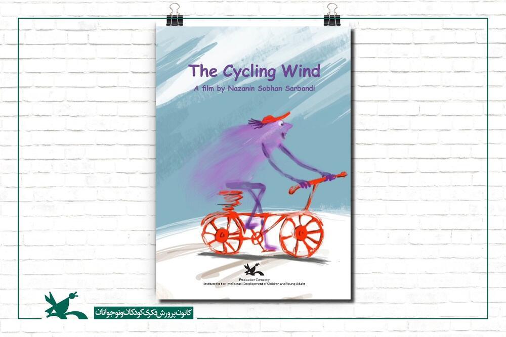 انیمیشن «باد دوچرخهسوار» به جشنواره فیلم اوکراین راه یافت