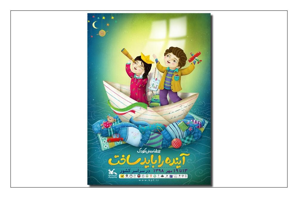 تیزر روز جهانی و هفتهی ملی کودک