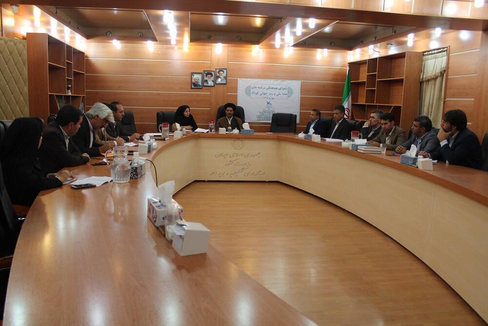 برگزاری نشست برنامه ریزی و هماهنگی روزجهانی و هفته ملی کودک در کهگیلویه و بویراحمد