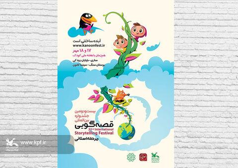 راه یافتگان مرحله استانی جشنواره قصهگویی در مازندران تعیین شدند