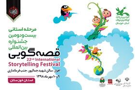 رقابت 17 قصهگو در روز اول جشنواره قصهگویی خوزستان