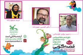 داوران استانی جشنواره بینالمللی قصهگویی کانون معرفیشدند