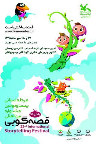 داوری مرحله استانی بیست و دومین جشنواره قصهگویی در کانون اردبیل پایان یافت