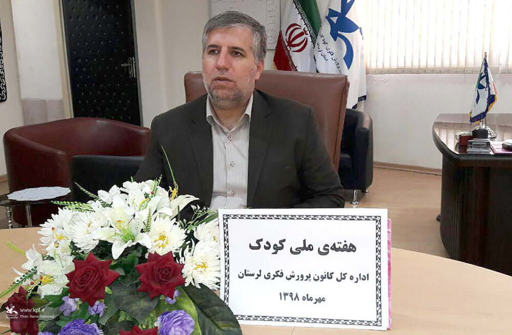 محمدجوادمحمدی مدیرکل کانون پرورش فکری کودکان ونوجوانان لرستان