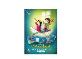 استقبال از هفته ملی کودک در کانون استان قزوین