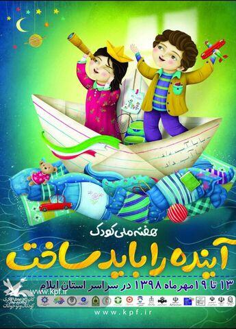 زنگ آغاز هفته ملی کودک را کودکان دارای نیازهای ویژه می نوازند