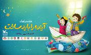 گزارش فعالیتهای روز جهانی و هفته ملی کودک در مراکز کانون استان اردبیل