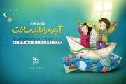 برنامههای هفته ملی کودک در ایران از اهواز آغاز میشود