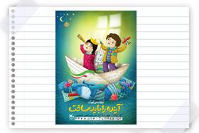 آیندهسازی، در لبخندِ مهر/ «آیندهرا باید ساخت» شعار هفته ملی کودک