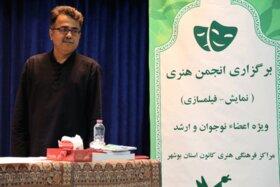 سومین انجمن هنری نمایش با حضور اعضا و مربیان مراکز استان بوشهر