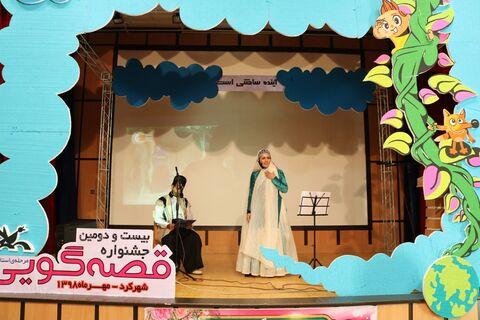 احیای سنت قصهگویی در جشنواره