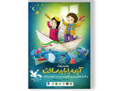 برنامههای «هفته ملی کودک» تشریح شد