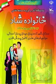نمایشگاه «خانوادهی شاد» در کانون سمنان گشایش مییابد