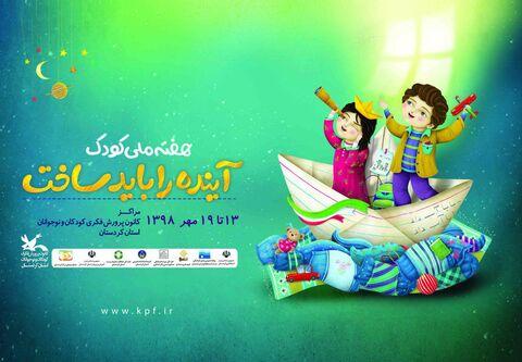 """400  عنوان برنامه به مناسبت هفته ملی کودک با شعار """"آینده را باید ساخت""""در کردستان برگزار میشود"""