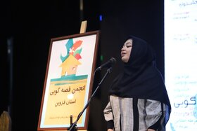 آغاز مهمانی قصهها در کانون استان قزوین