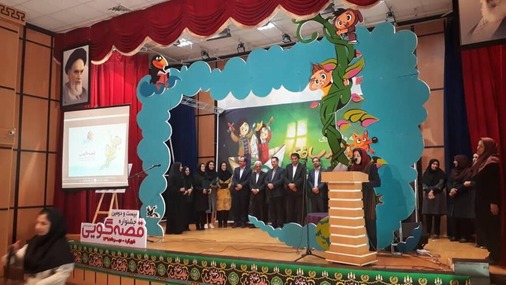 برگزیدگان جشنواره قصهگویی استان چهارمحال وبختیاری معرفی شدند