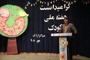 اعلام برنامه های هفته ملی کودک در استان مرکزی