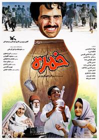 نمایش اینترنتی فیلم «خمره» ابراهیم فروزش در سایت کانون