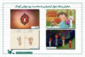 پخش فیلم و تئاتر و اجرای برنامههای ویژه در روز جهانی کودک