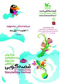 برگزاری مرحله استانی بیست و دومین جشنواره قصهگویی در زنجان
