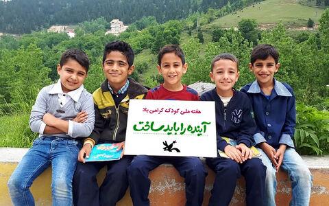 گرامی داشت هفته ملی کودک در سراسر استان مازندران با شعار «آینده را باید ساخت»