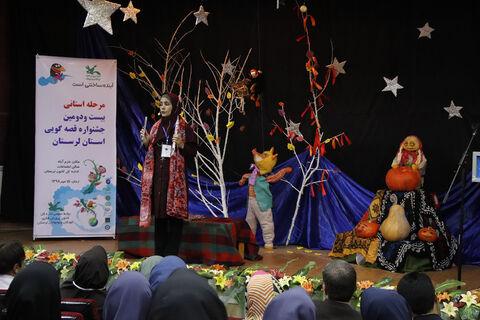 رقابت قصه گویی لرستان دربیست و دومین جشنواره قصه گویی