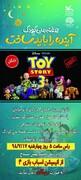 کودکان سنندجی ۱۷ مهر رایگان به سینما میروند