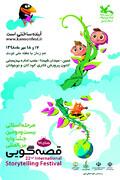 مرحله استانی بیست و دومین جشنواره بینالمللی قصهگویی، اردبیل