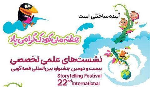 نشستهای علمی تخصصی قصهگویی در یزد، برگزار میشود