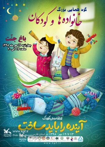 گردهمایی بزرگ خانوادهها و کودکان در شیراز