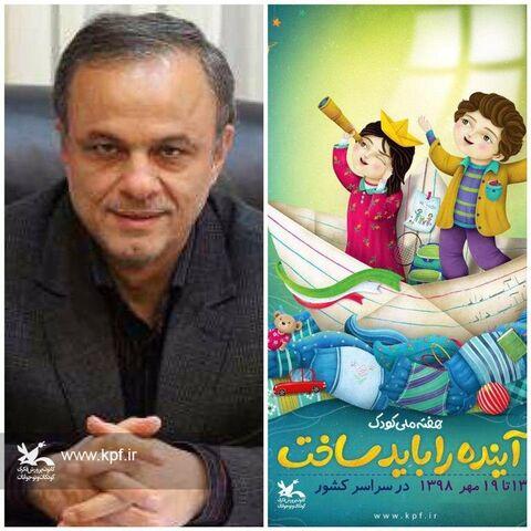 پیام استاندار خراسان رضوی به مناسبت روز جهانی کودک
