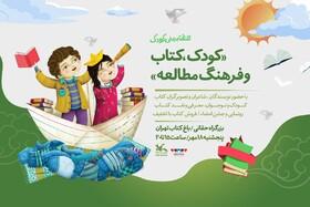 دیدار کودکان با پدیدآورندگان آثار کودک و نوجوان در باغ کتاب