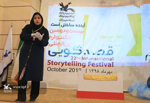 بیست ودومین جشنواره بین المللی قصه گویی  هرمزگان