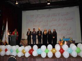جشنواره فرهنگی ورزشی فرزندان مهر به همت کانون پرورش فکری کودکان و نوجوانان و اداره کل بهزیستی استان بوشهر برگزار شد