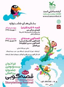 مرحله استانی بیستودومین جشنواره قصهگویی در کرمانشاه برگزار میشود